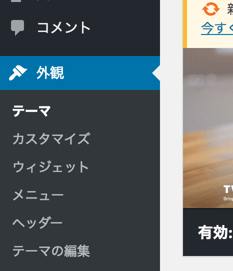 WordPress:外観