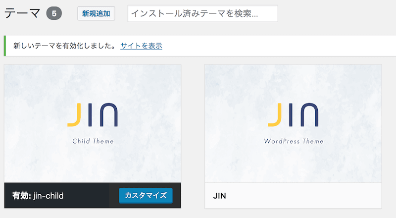 WordPress:JINの設定